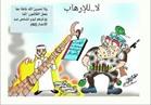 إبداعات القراء «كاريكاتير»..لا للإرهاب