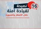 إنفوجراف| 16 نصيحة لقيادة آمنة خلال الأمطار والشبورة