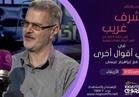 إبراهيم عيسى يرصد تاريخ شادية الفني.. الأربعاء