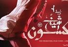 """بدء طرح فيلم """"شيخ جاكسون"""" في 8 دول عربية ابتداءً من الغد"""
