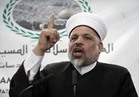 قاضي قضاة فلسطين: قرار منح «ترامب» بخصوص القدس يهدف لصناعة الإرهاب