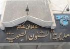 صحة المنيا: غلق  48 منشأة طبية مخالفة
