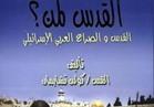 «القدس لمن».. كتاب جديد يروي تاريخ مقدسات الأديان الإبراهيمية