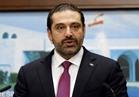 الحريري: باسم الشعب اللبناني أؤكد رفضنا لقرار ترامب