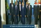 فيديو..الرئيس السيسي يصل مقر افتتاح منتدى أفريقيا 2017