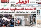 تقرأ في جريدة الأخبار: ختام ناجح لمنتدى «أفريقيا ٢٠١٧»
