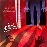 """""""الخفي"""" و""""أحلم أن أكون"""" يؤهلان مصر لجائزة الشارقة لكتاب الطفل"""