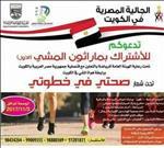 الجالية المصرية بالكويت تنظم أكبر ماراثون للمشي بطول 6 كم