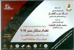 جامعة القاهرة تناقش سبل الاستفادة من مؤشرات التعداد السكاني لمحافظة الجيزة