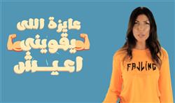 """فيديو.. نيفين محمود تطرح كليب """"عايزة هدية"""""""