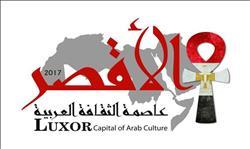 """""""المدن في التراث العربي"""" بالأقصر .. غداً"""
