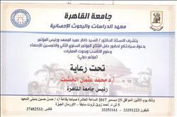 افتتاح مؤتمر الإحصاء وعلوم الحاسب بجامعة القاهرة.. الاثنين