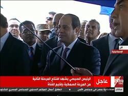 الرئيس السيسي يفتتح حزمة مشروعات بمنطقة قناة السويس