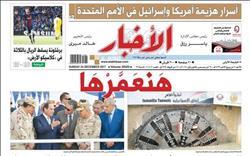 تقرأ على صفحات «الأخبار» الأحد.. السيسي يفتتح مشروعات جديدة تعبر بمصر إلى المستقبل