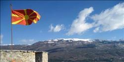 مقدونيا تعلن استعدادها لإنهاء النزاع الطويل مع اليونان بشأن اسمها