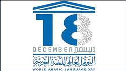 تكريم عددا من الإعلاميين في اليوم العالمي للغة العربية