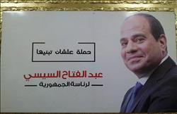 """توافد أعضاء حملة """"علشان تبنيها"""" على مؤتمر إعلان أعداد استمارات تأييد الرئيس"""