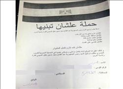 """بدء مؤتمر """"علشان تبنيها"""" لإعلان عدد توقيعات تأييد ترشح الرئيس لفترة ثانية"""