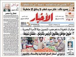تقرأ في «الأخبار» الاثنين.. تراجع فى أسعار السلع الغذائية والأسماك واللحوم