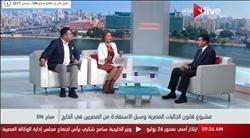 فيديو..برلماني: قانون تنظيم عمل الجاليات المصرية بالخارج سيعالج مشكلة التعدد في المنظمات