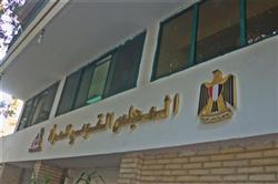 «قومي المرأة» يستحدث لجنة لحل مشكلات أسر الشهداء
