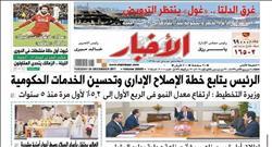 تقرأ في «الأخبار» الثلاثاء.. الرئيس يتابع خطة الإصلاح الإداري