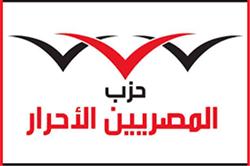 نشاط مكثف للمصريين الأحرار.. و«الوفد» يناقش اللائحة الداخلية