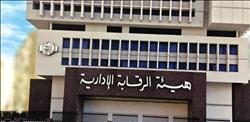 «الرقابة الادارية» تكشف عن ضربات جديدة لاقتلاع جذور الفساد بالجهاز الإداري للدولة