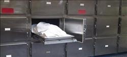 تشريح جثة عامل قتل على يد زوجته بحدائق القبة
