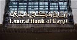 البنك المركزي يثبت أسعار الفائدة على الإيداع والإقراض