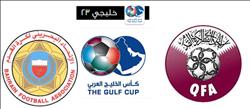 خليجي 23| البحرين وقطر صراع على التأهل لقبل النهائي