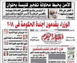 في عدد أخبار اليوم| مصر تسدد ٢ مليار دولار مستحقات لجهات دولية