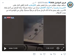 الخارجية الأمريكية تشيد بالمواطن المتصدي لإرهابي كنيسة مارمينا