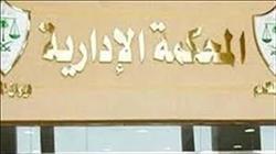 «الإدارية العليا» ترفض تعيين أوائل حقوق بالهيئات القضائية