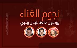 بالانفوجراف.. تعرف على حفلات نجوم الوطن العربي ليلة رأس السنة