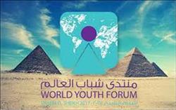 «منتدى شباب العالم» يهنئ الشباب بالعام الميلادي الجديد
