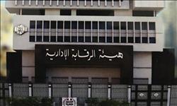 الرقابة الإدارية..  يد من حديد لاصطياد لصوص المال العام