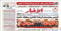 أخبار الثلاثاء| إرهابي حلوان: غير نادم على قتل وإصابة ٤٩ بمفردي