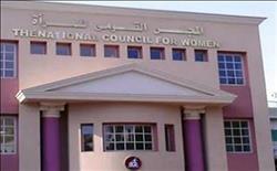 القومي للمرأة يشكر الرئيس على قانون عقوبة حجب الميراث