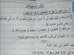 القرآن يتحول لأبيات شعر فى امتحان خامسة إبتدائى
