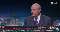 فيديو ..غسيل الاموال:ضحايا الهجرة غير الشرعية تم تجنيدهم بالجماعات الإرهابية