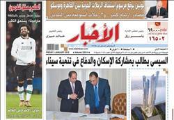 أخبار الجمعة| السيسى يطالب بمشاركة الإسكان والدفاع فى تنمية سيناء
