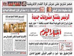 في عدد أخبار اليوم| مصر تتربع على عرش كرة القدم الإفريقية