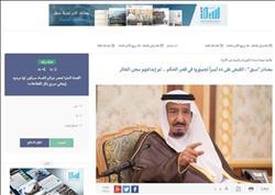صحيفة سعودية: القبض على 11 أميرا تجمهروا بقصر الحكم