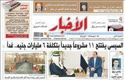 تقرأ على صفحات «الأخبار» الأحد: السيسى يفتتح 11 مشروعًا جديدًا بتكلفة 6مليارات جنيه