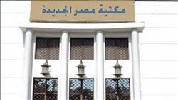 مشاكل العاملين بالقطاع الخاص في ندوة بمكتبة مصر الجديدة