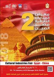 افتتاح معرض الصناعات الثقافية مصر والصين في دورته الثانية..الأربعاء