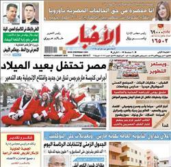 تقرأ في جريدة الأخبار: ارتفاع تحويلات المصريين بالخارج لـ ٢٤ مليار جنيه