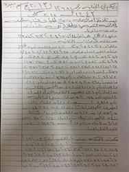بالمستندات.. ننشر أسماء المتهمين بقضية فض اعتصام النهضة