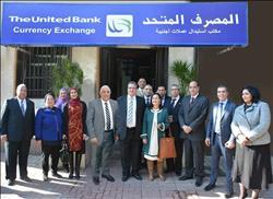 """""""المتحد"""" يفتتح مكتبين لاستبدال العملات بالقاهرة"""